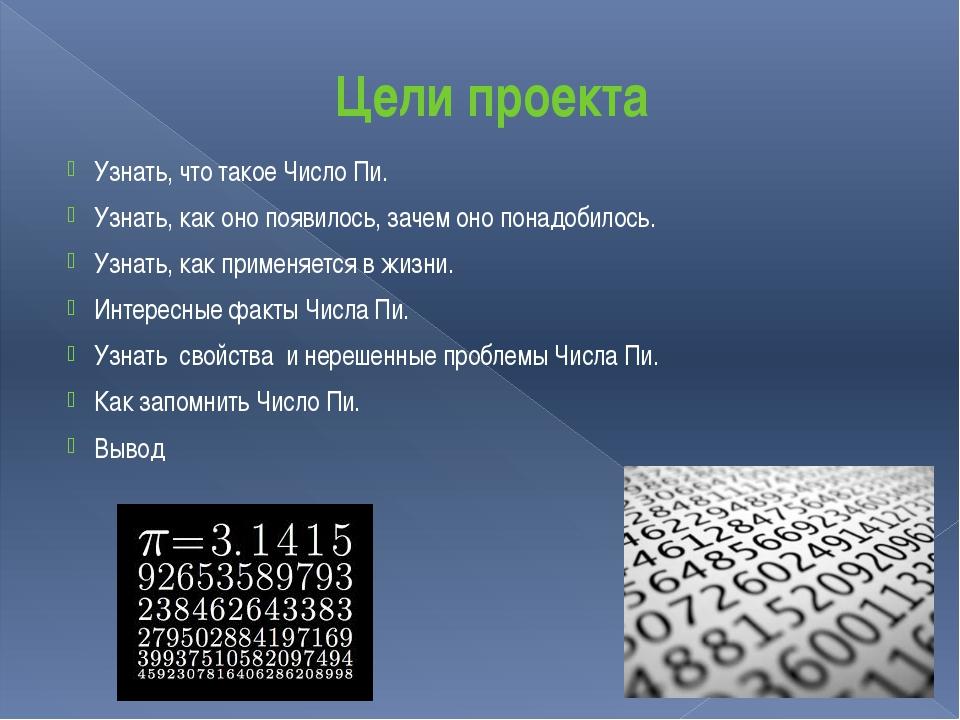 Пи (число) | наука | fandom