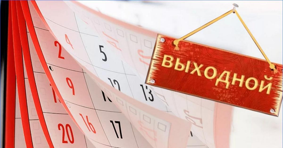 Календарный год — это какой период по законодательству рф