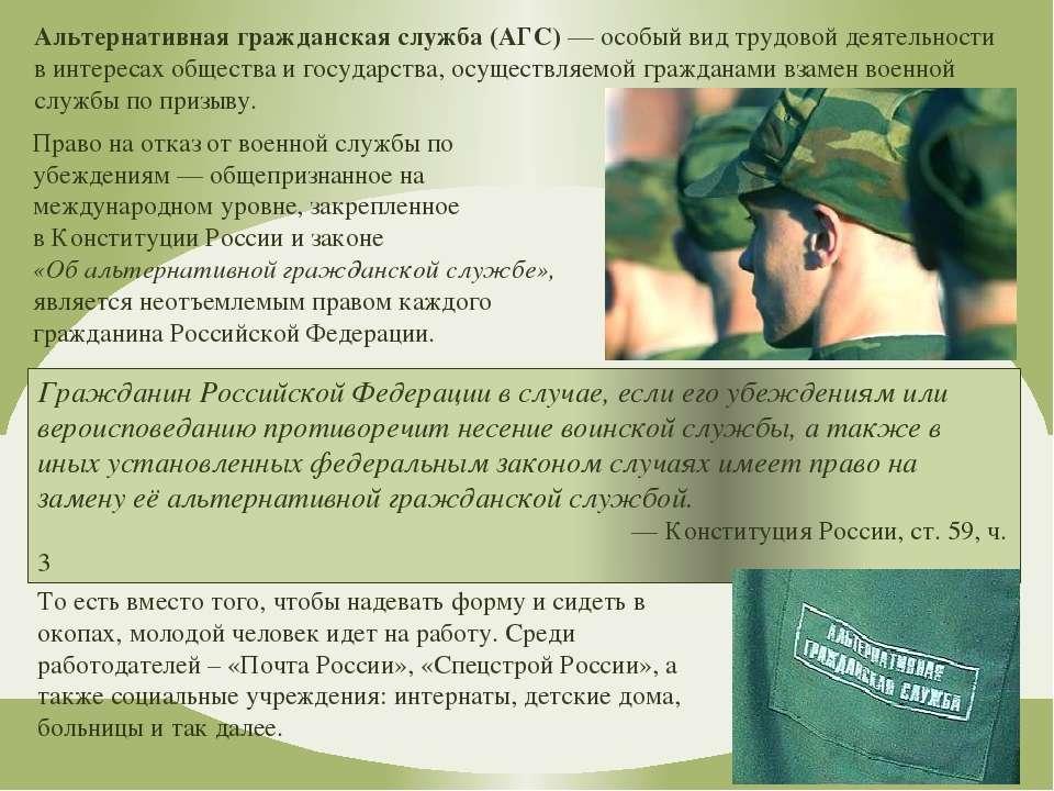 Альтернативная гражданская служба в россии википедия