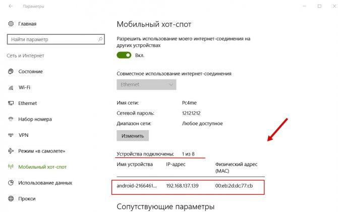 Не работает «мобильный хот-спот» в windows 10. не получается раздать wi-fi