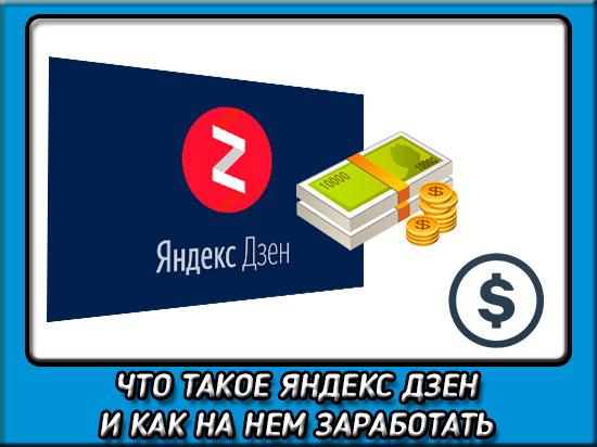 Как начать зарабатывать на яндекс «дзен» – подробная инструкция от регистрации до монетизации
