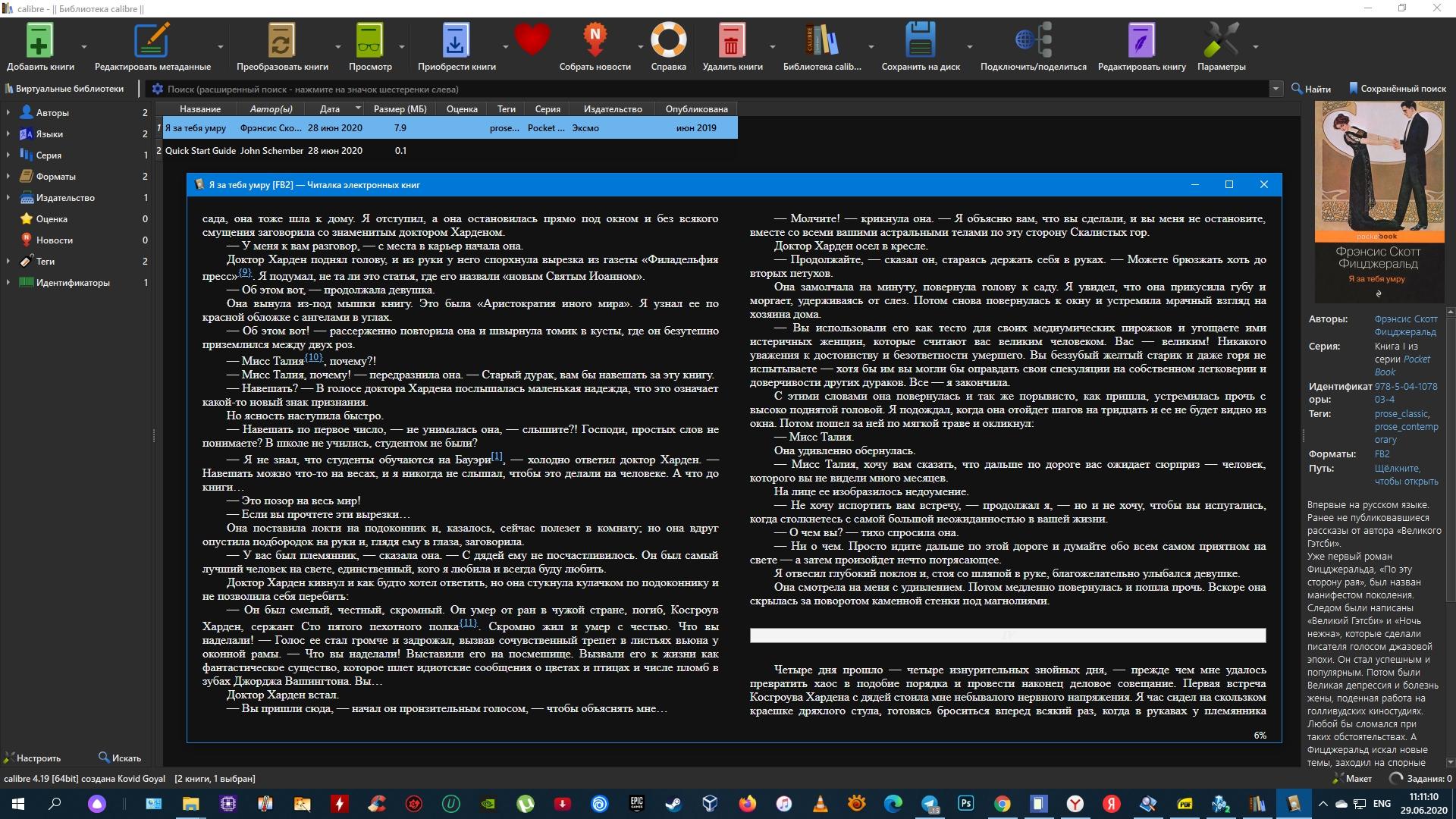 Как открыть файл fb2: программы и онлайн-сервисы