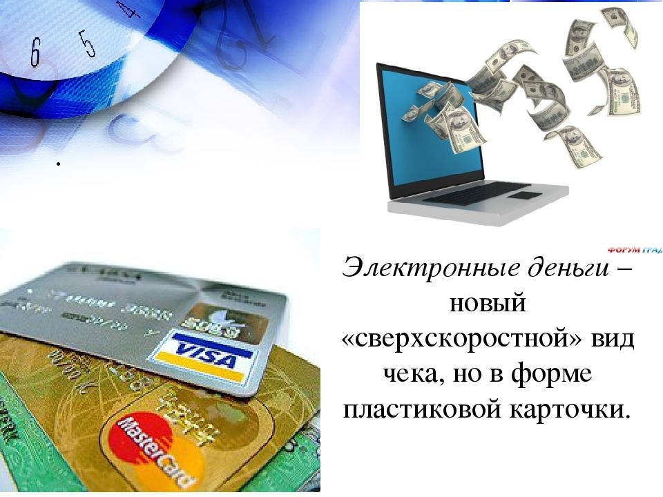 Цифровые деньги: определение, примеры, плюсы и минусы. электронные деньги, электронный кошелек :: businessman.ru