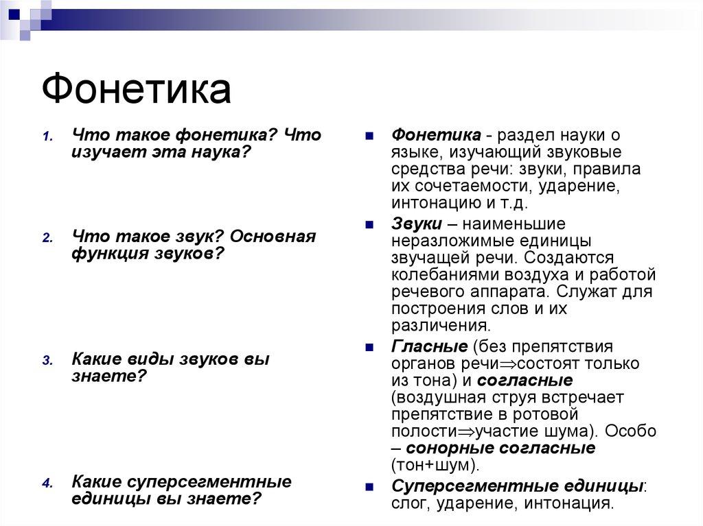 Фонетика русского языка – что это такое кратко в таблице