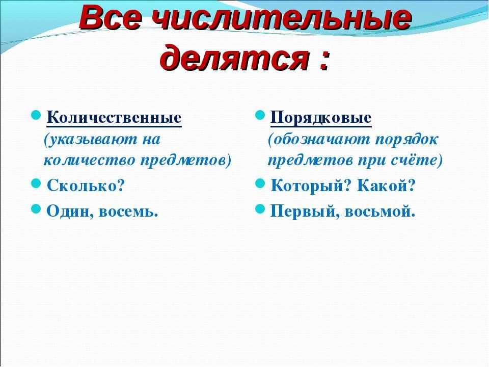 Числительное - это... что такое числительное в русском языке?