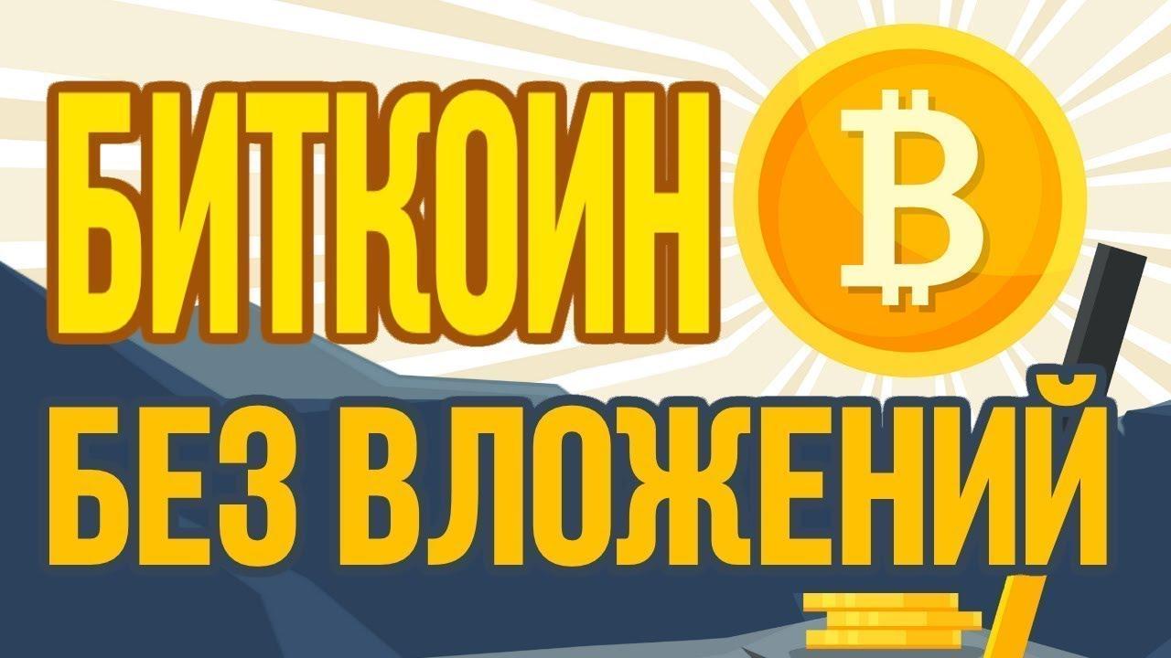 Как заработать биткоин в 2020 году: методы и интрукция