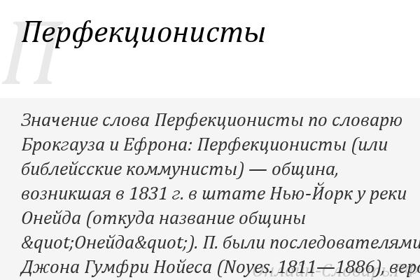 Кто такой перфекционист: определение, примеры :: syl.ru