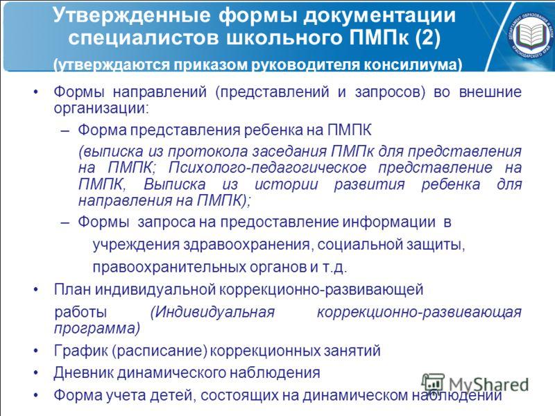 Комиссия пмпк: что это такое? прохождение комиссии пмпк :: businessman.ru
