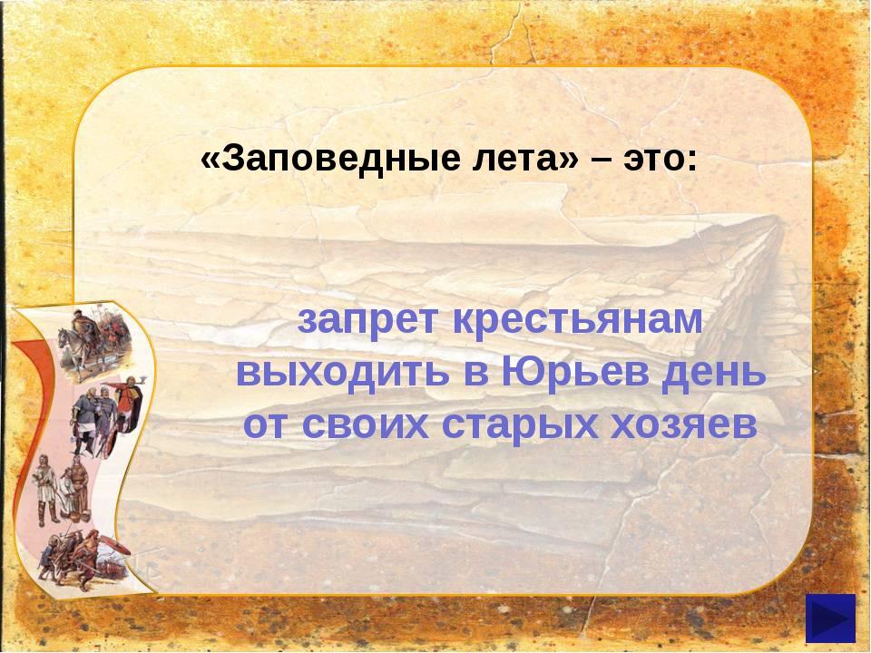 2054,указ о «заповедных летах» и как развивалось в россии крепостное право