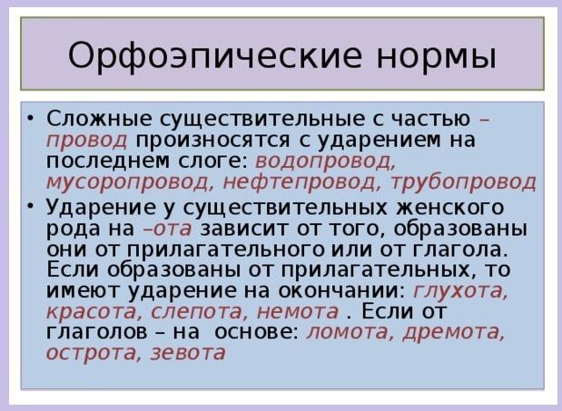 Орфоэпические нормы: какие основные нормы ударения или произношения в современном русском литературном языке и примеры этого