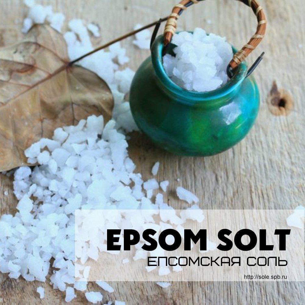Что такое соль английская epsom и как принимать английскую соль для очищения кишечника