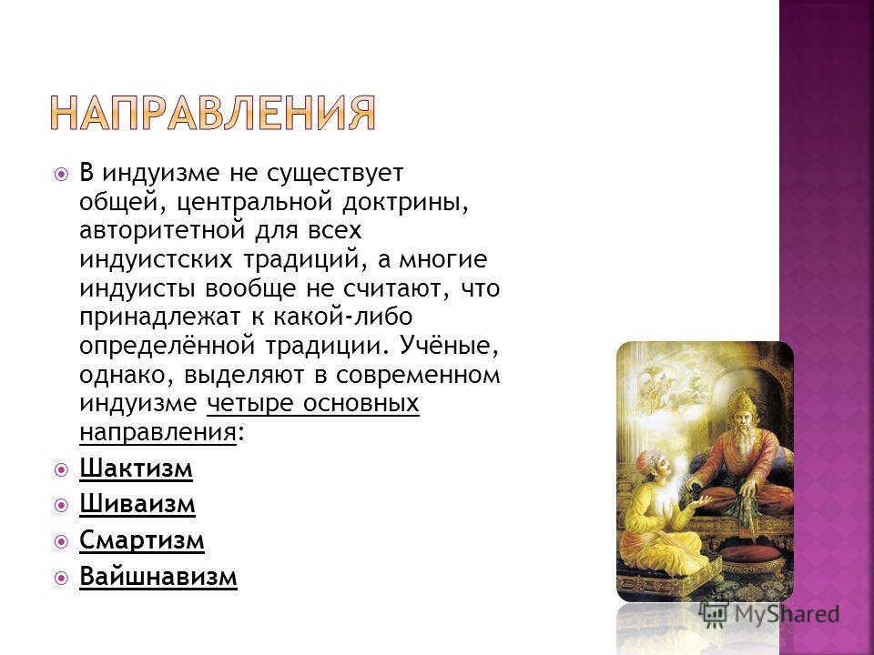 Индуизм религия кратко |санатана дхарма индуизм религия кратко |санатана дхарма