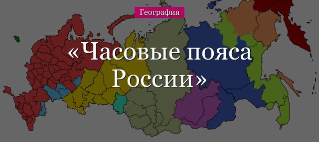Часовые пояса россии: история и интересные факты