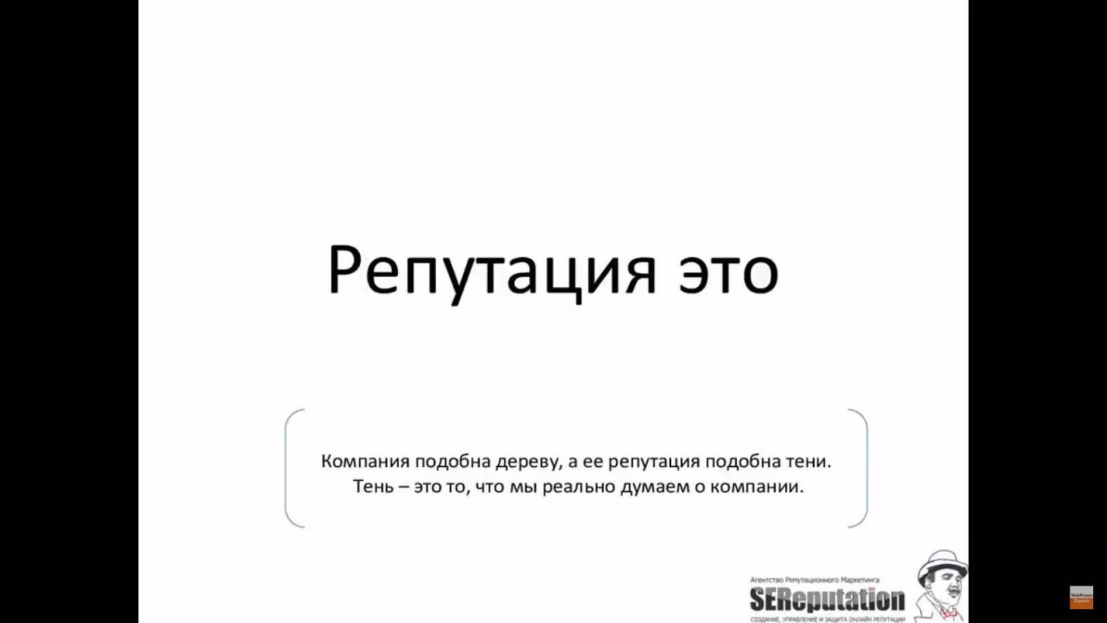 Что такое репутация? значение, синонимы и толкование :: syl.ru