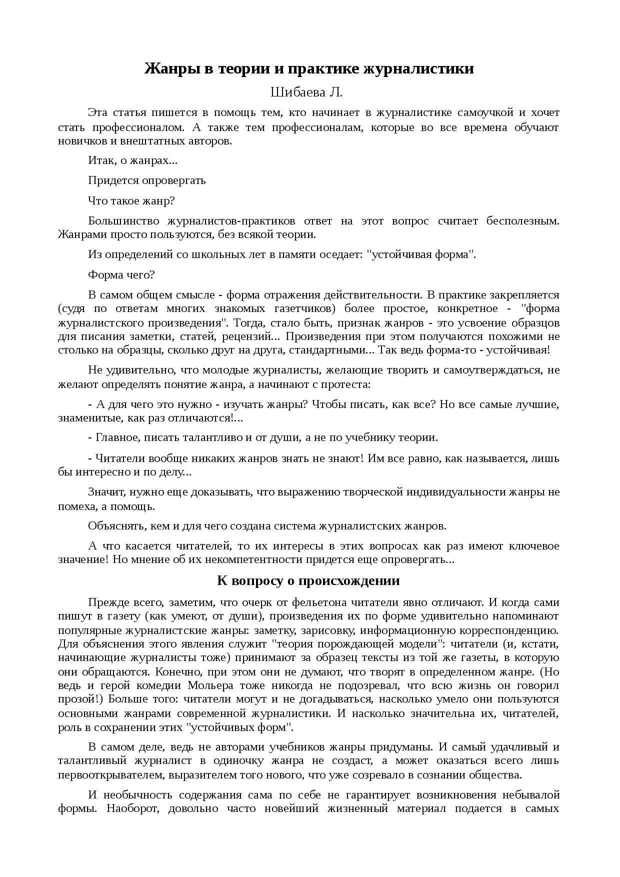 Корреспонденция счетов бухгалтерского учета в 2020 году