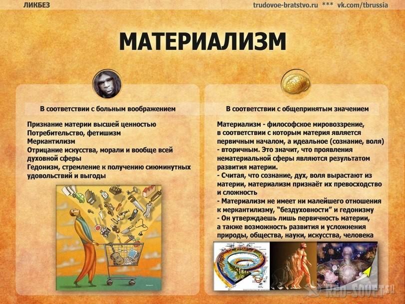 Материализм — википедия. что такое материализм