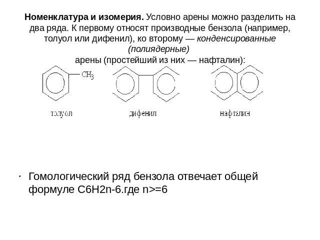 Нафталин - naphthalene