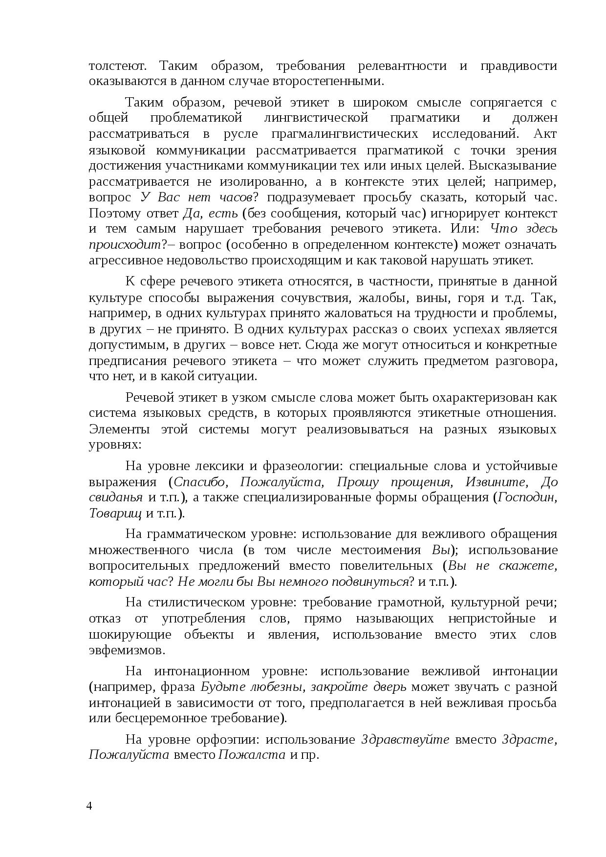 Речевой этикет в современном русском языке | статья в журнале «молодой ученый»