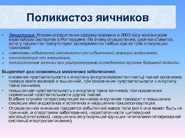 Причины поликистоза яичников: факторы возникновения, психосоматика