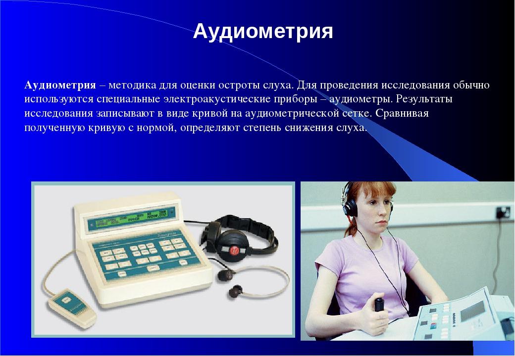 Проведение аудиометрии высококвалифицированными специалистами в москве.