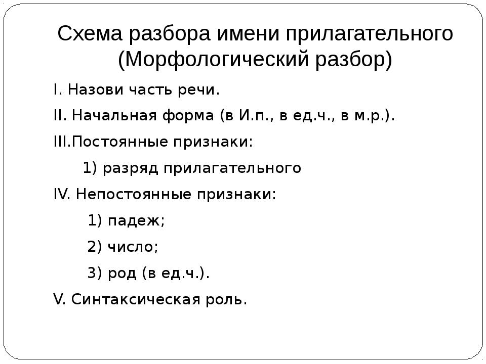 Краткие прилагательные, примеры краткой формы