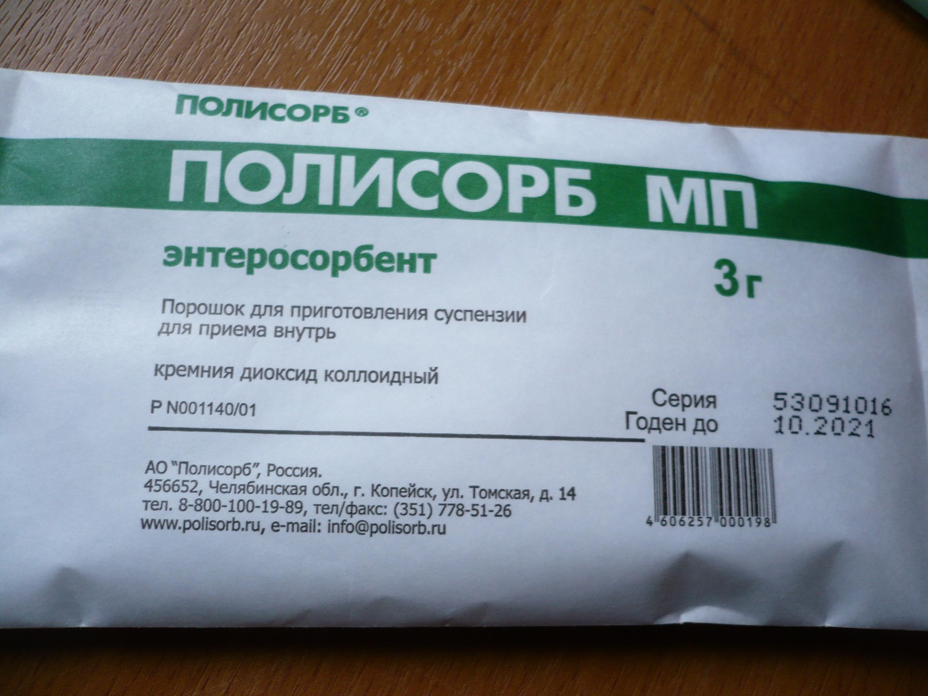 Полисорб – инструкция по применению, аналоги и цена препарата, отзывы