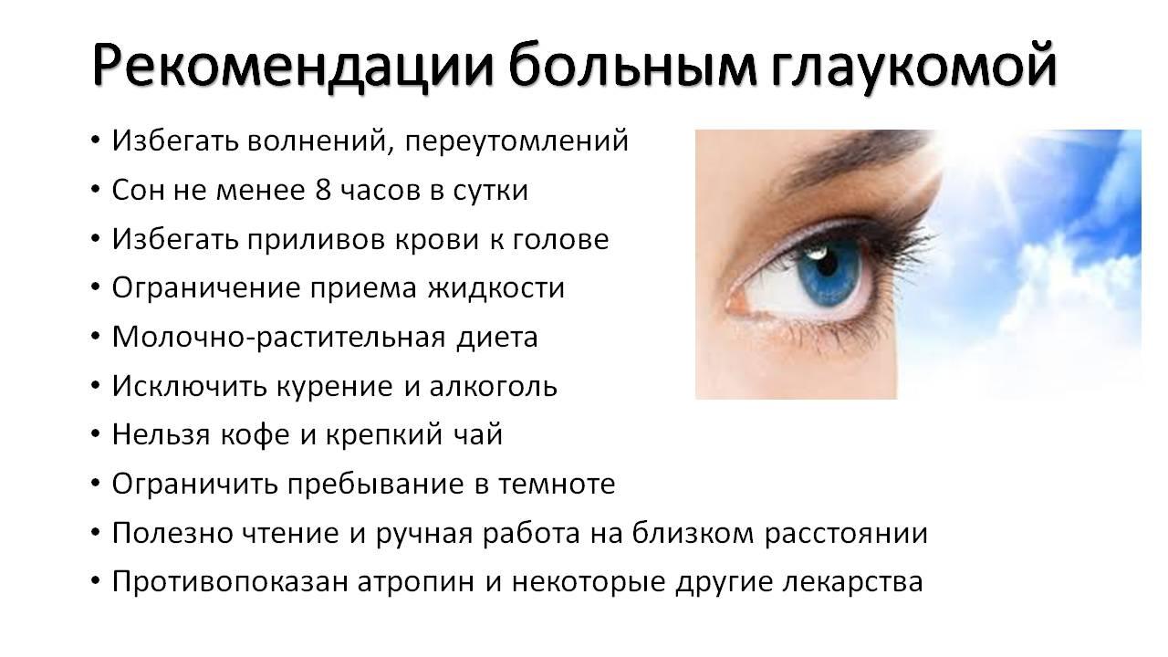 Что такое глаукома - ее причины и последствия, чем опасно заболевание у взрослых и детей и что будет, если его не лечить
