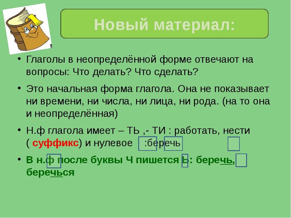Неопределенная форма глагола. инфинитив в русском языке