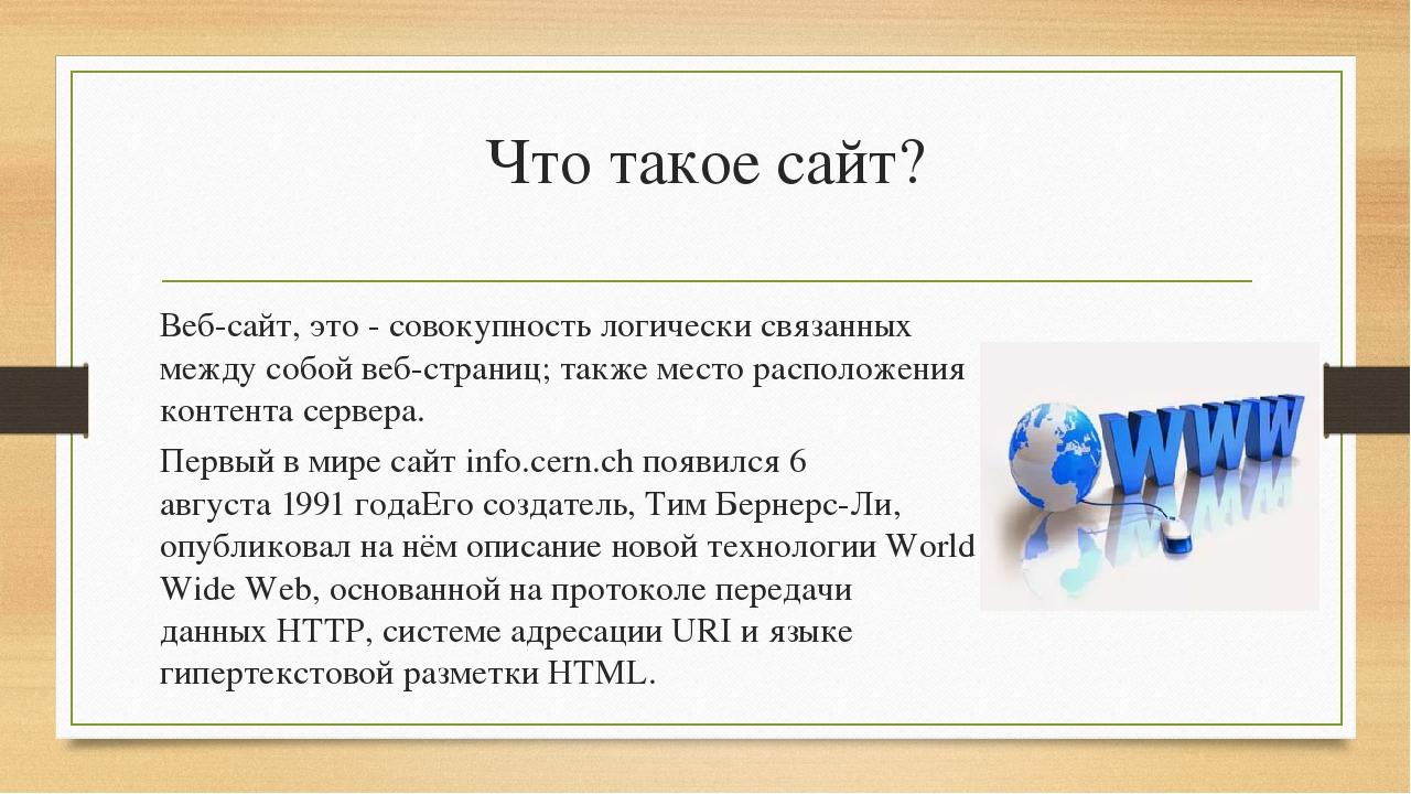 Что такое веб