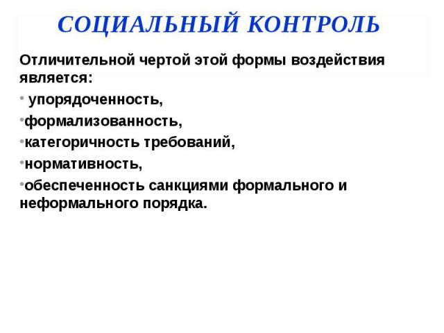 Социальное поведение и социальный контроль. формы и функции социального контроля :: businessman.ru
