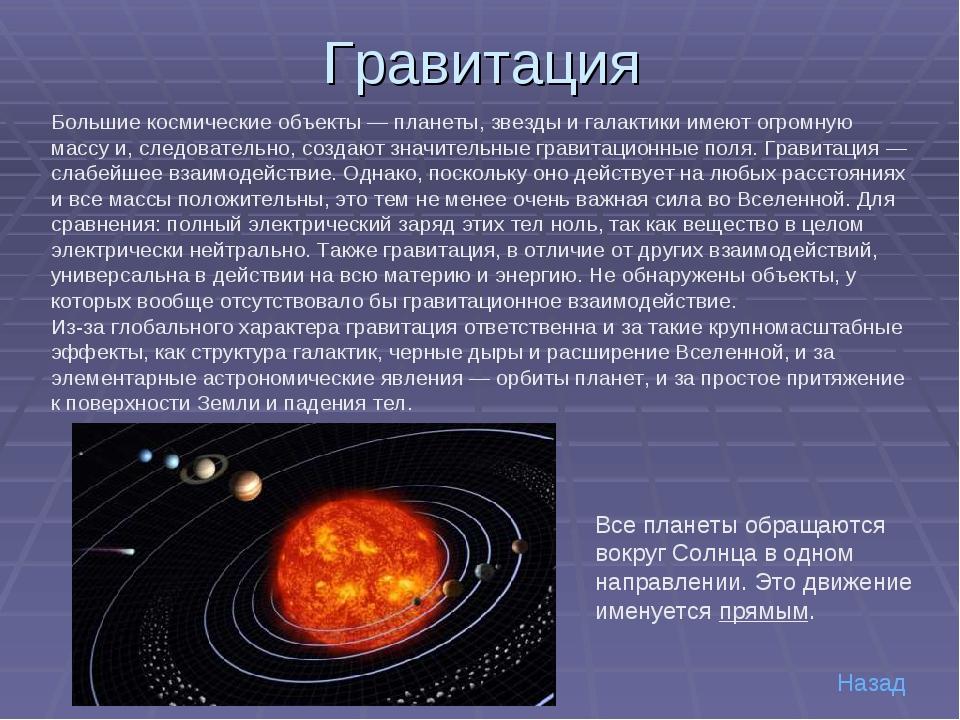 Что такое гравитация простыми и понятными словами