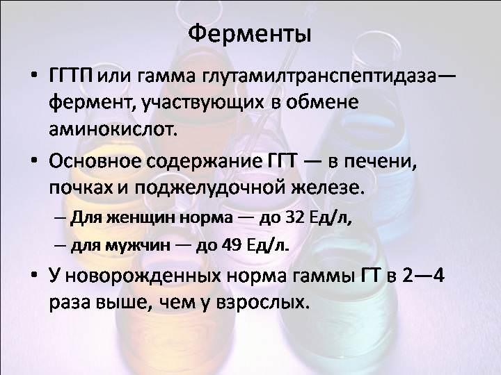 Ггт/ггтп в анализе крови: норма, причины повышения глутамилтрансферазы и лечение - kardiobit.ru