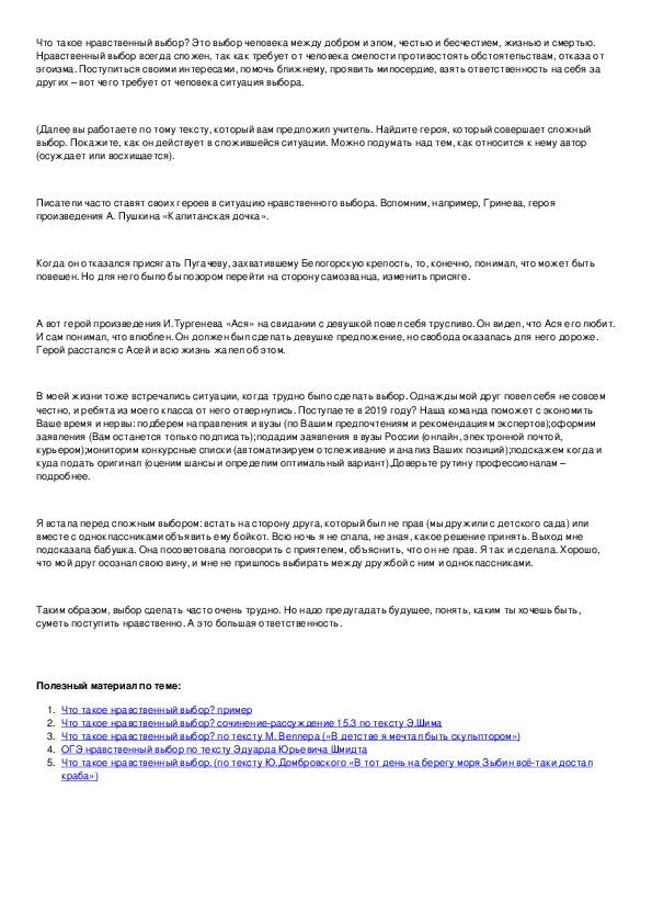 Сочинение на тему «ответственность». что такое ответственность? примеры :: syl.ru