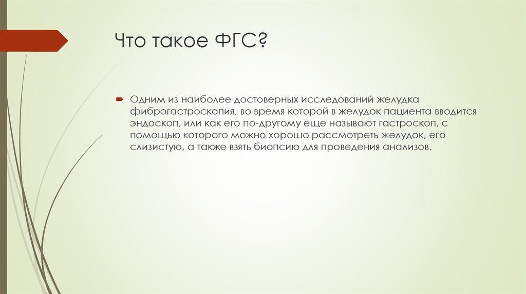 Фиброгастроскопия желудка - zhkt.ru