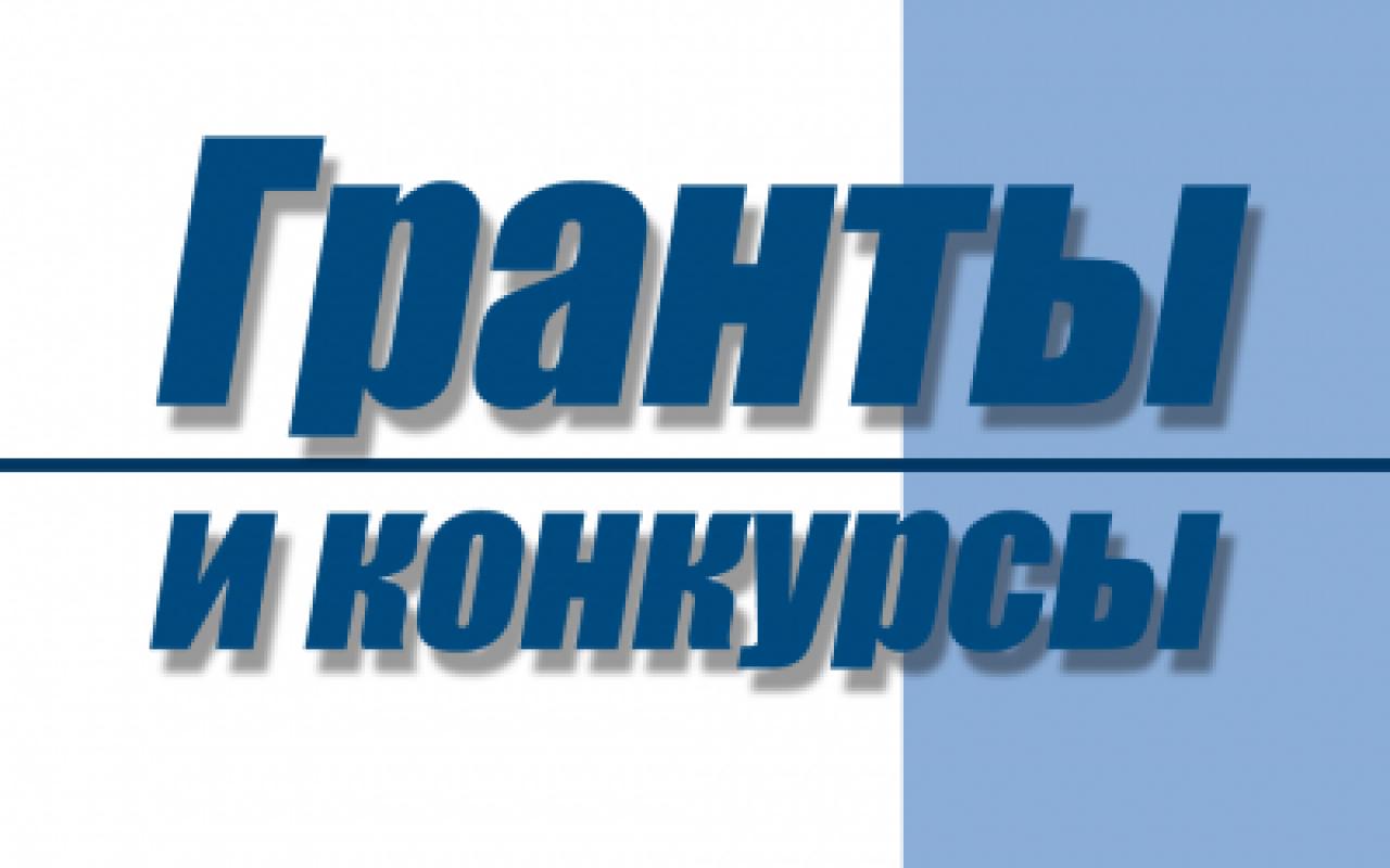 Грант — это безвозмездная субсидия на проведение исследований. как получить грант? :: businessman.ru