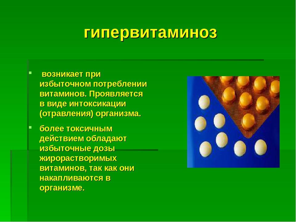 Что такое гипервитаминоз: признаки появления у взрослых и детей – повышение иммунитета