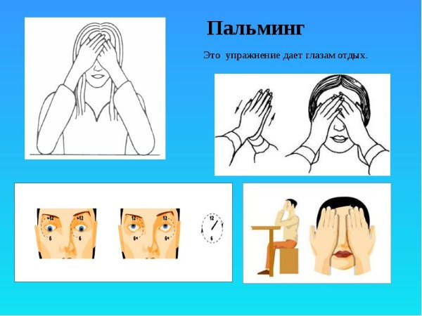 Как делать пальминг для глаз: отзывы, показания, техника выполнения