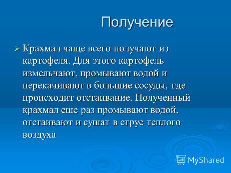Крахмал - starch - qwe.wiki