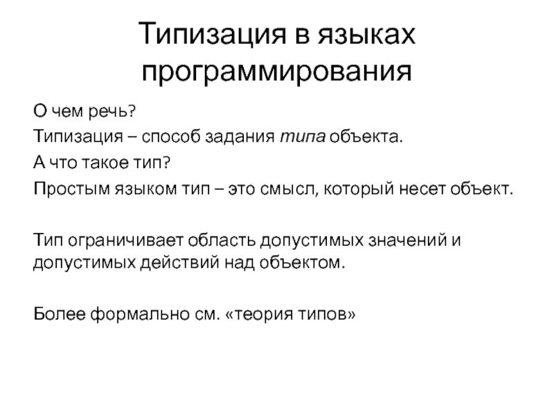 Типизация языков программирования