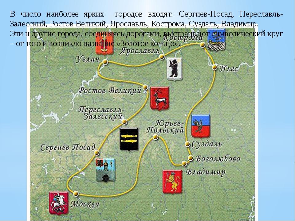 Золотое кольцо россии: описание маршрута, города