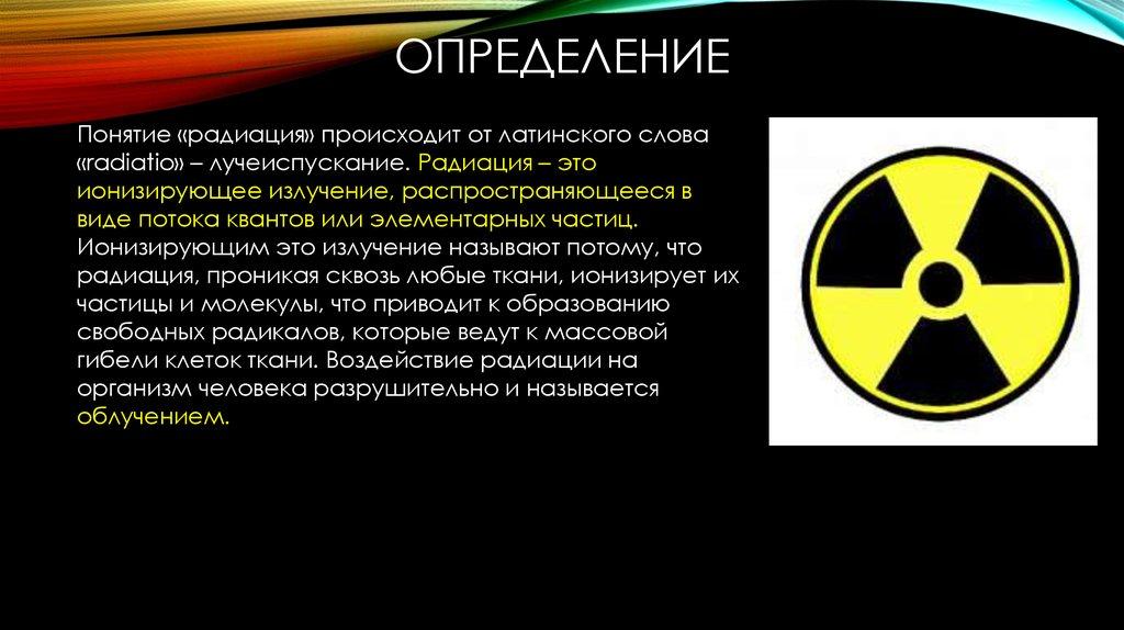 Всё о радиации и ионизирующем излучении определение, нормы, санпин
