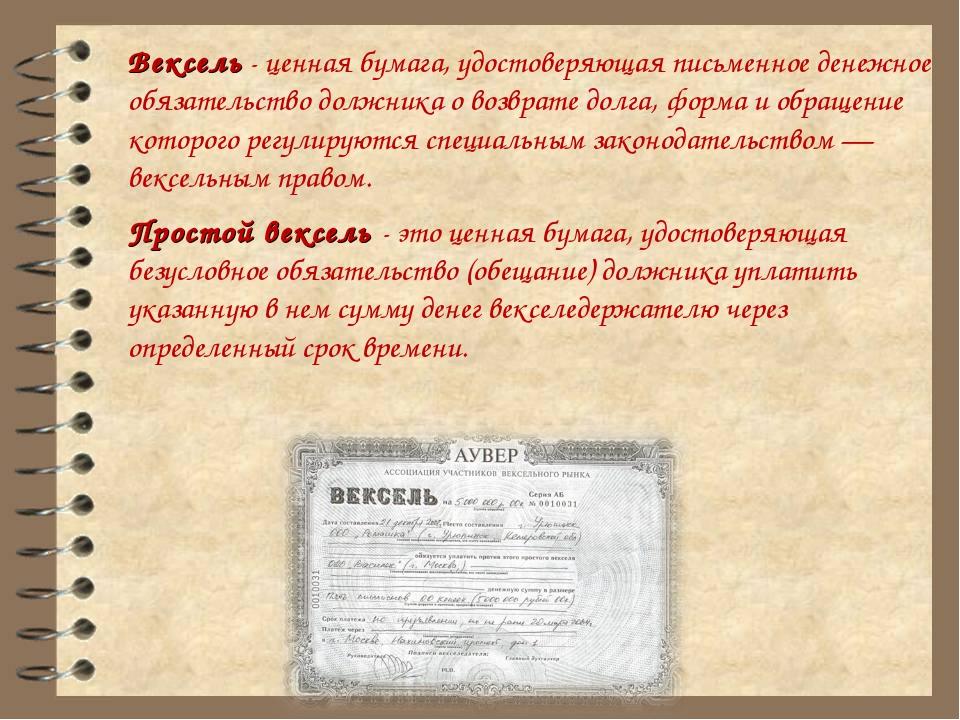 Вексель — википедия с видео // wiki 2