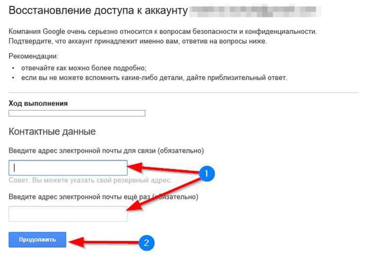 Что такое резервный адрес электронной почты - tvoupc