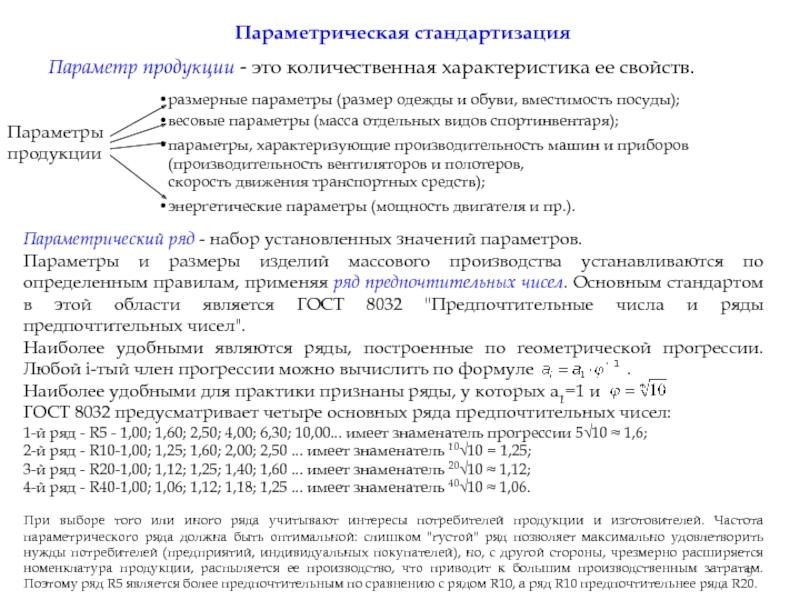 Лекция 5. стандартизация