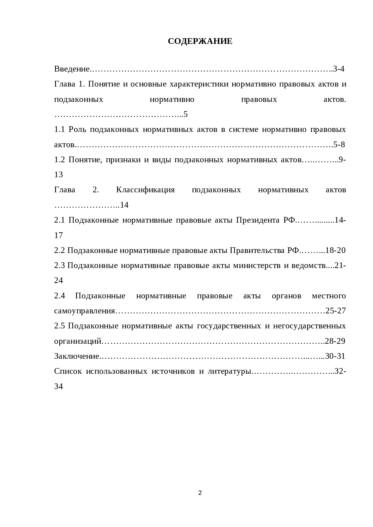 Виды подзаконных нормативных актов в россии