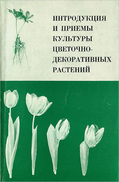 Интродукция (биология)