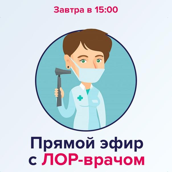 Отоларинголог - кто это, прием у лора. какие болезни лечит врач отоларинголог