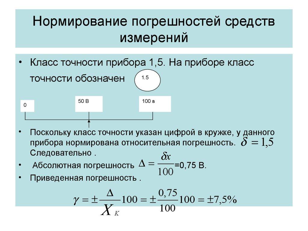 Классы точности и их применение – классы точности » привет студент! – сервис-инструмент
