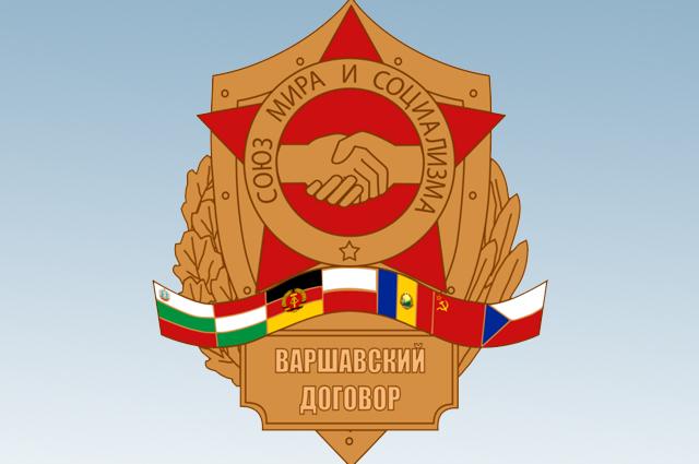 Организация варшавского договора — википедия