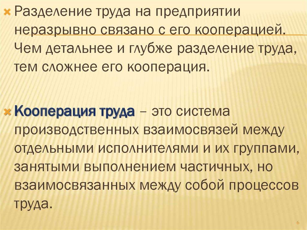 Кооперация - это... | ktonanovenkogo.ru